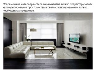 Современный интерьер в стиле минимализма можно охарактеризовать как моделиров