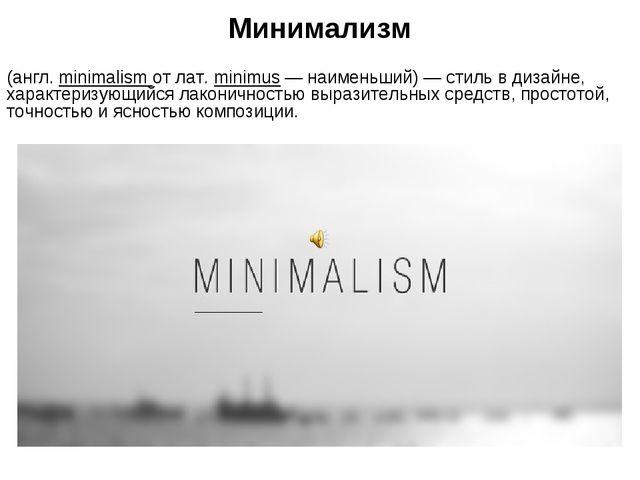 Минимализм (англ. minimalism от лат. minimus — наименьший) — стиль в дизайне...