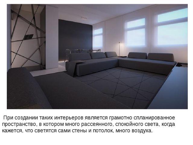 При создании таких интерьеров является грамотно спланированное пространство,...