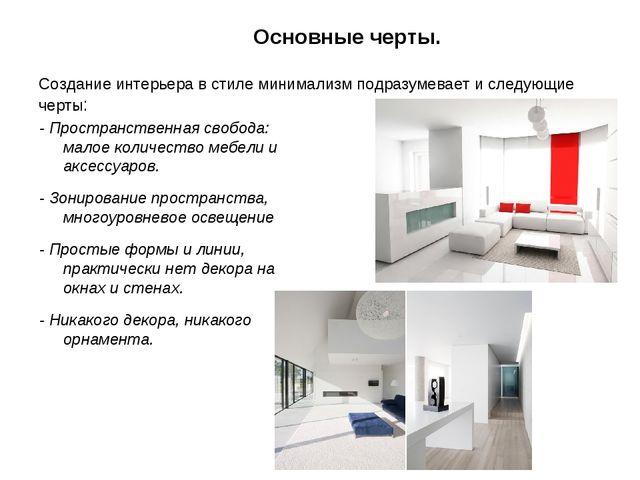 Основные черты. Создание интерьера в стиле минимализм подразумевает и следую...