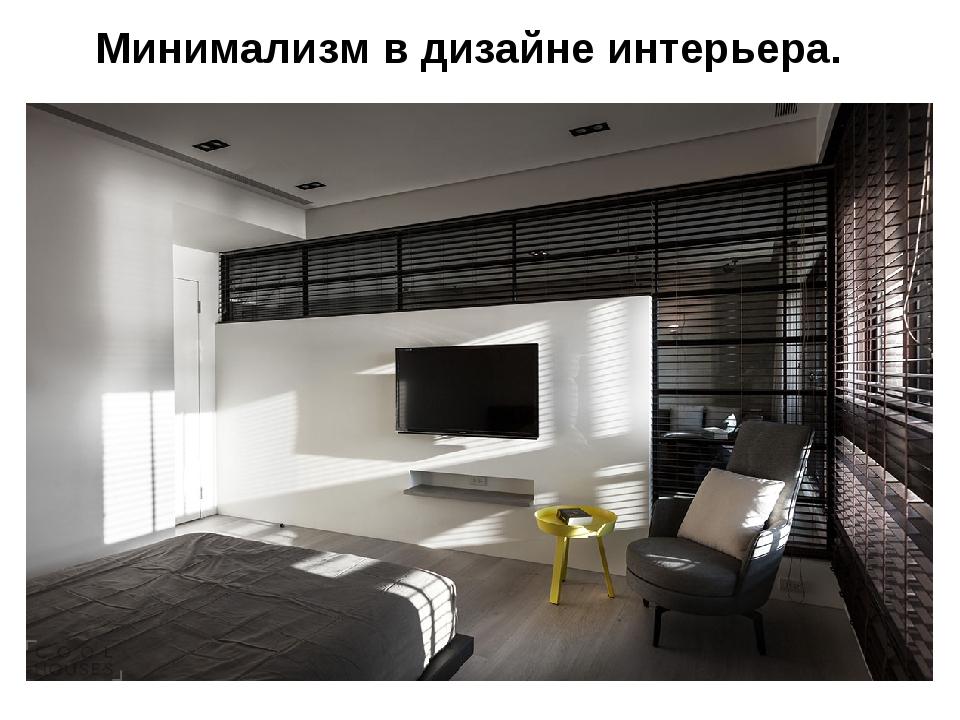 Минимализм в дизайне интерьера.
