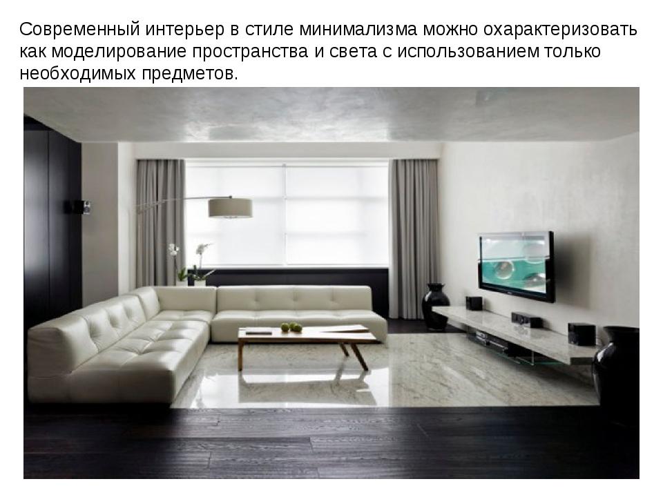 Современный интерьер в стиле минимализма можно охарактеризовать как моделиров...