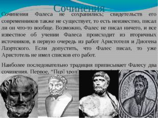 Сочинения Сочинения Фалеса не сохранились; свидетельств его современников так