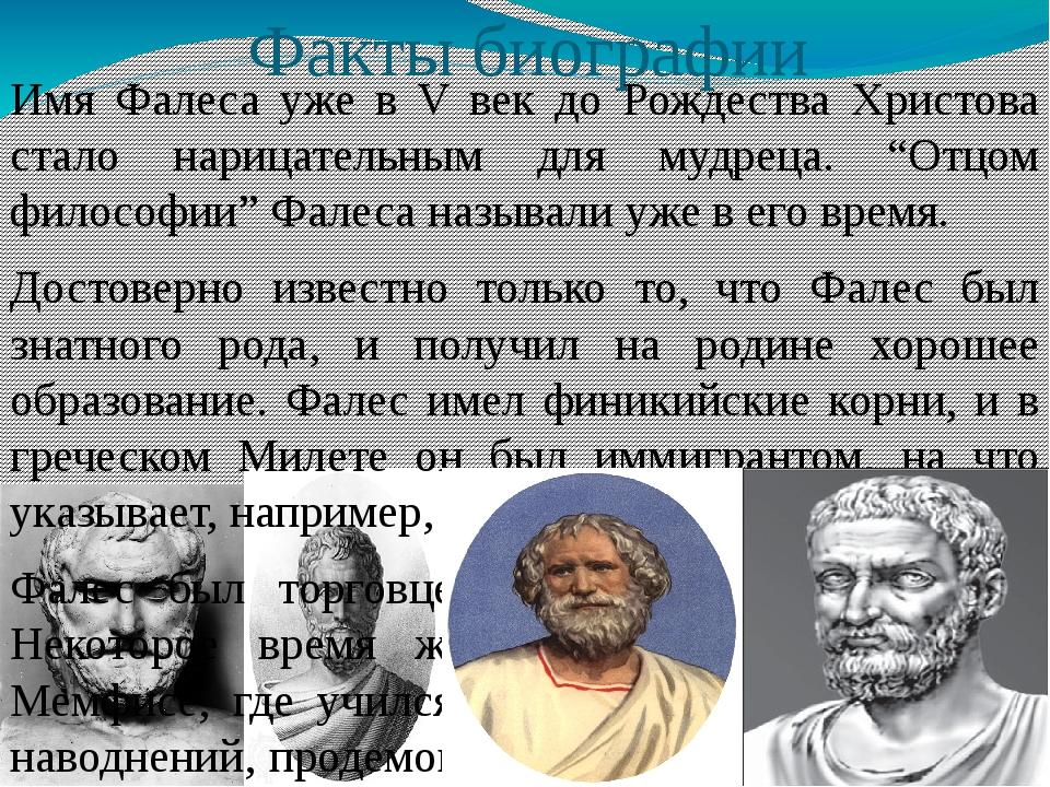 Факты биографии Имя Фалеса уже в V век до Рождества Христова стало нарицатель...