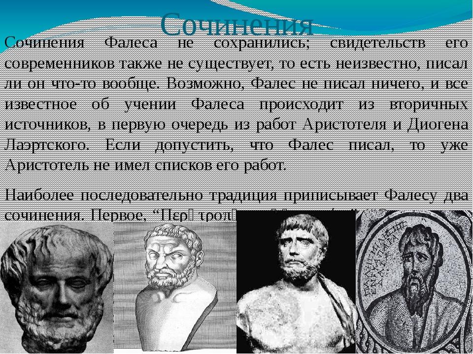 Сочинения Сочинения Фалеса не сохранились; свидетельств его современников так...