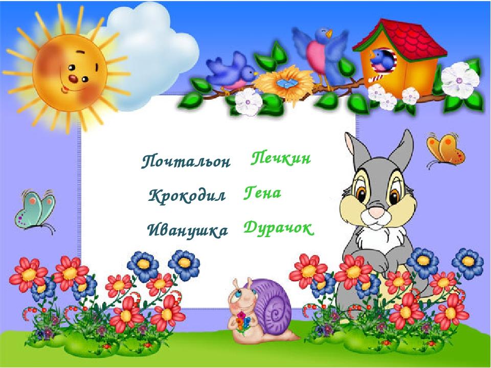 Почтальон Крокодил Иванушка Печкин Гена Дурачок