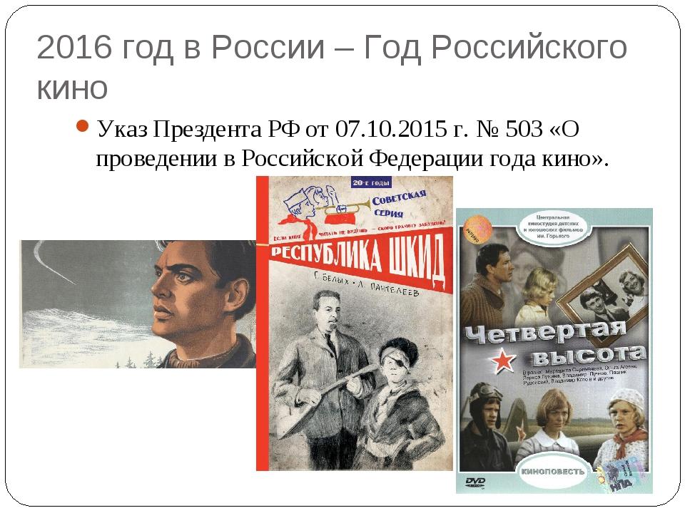 2016 год в России – Год Российского кино Указ Прездента РФ от 07.10.2015 г. №...