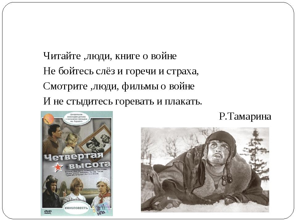 Читайте ,люди, книге о войне Не бойтесь слёз и горечи и страха, Смотрите ,лю...