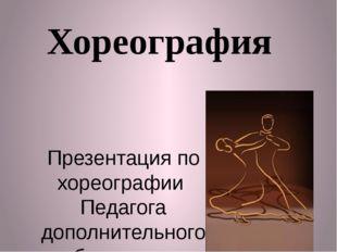 Презентация по хореографии Педагога дополнительного образования Филимоненко Н