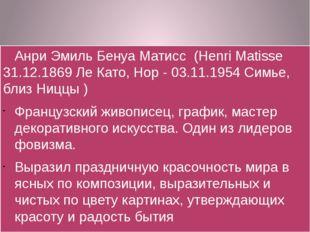 Анри Эмиль Бенуа Матисс (1869 - 1954) Анри Эмиль Бенуа Матисс (Henri Matiss
