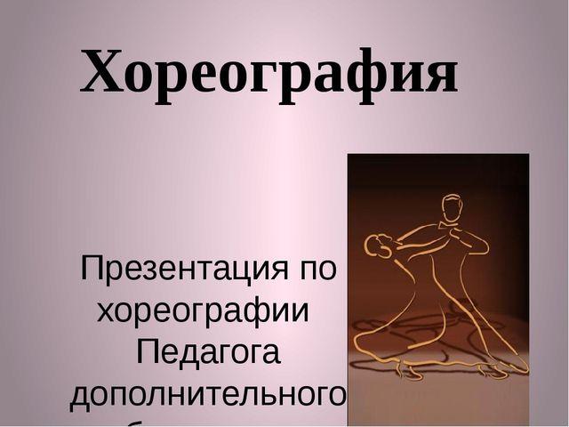 Презентация по хореографии Педагога дополнительного образования Филимоненко Н...