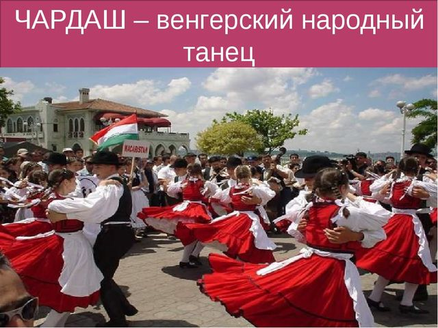ЧАРДАШ – венгерский народный танец