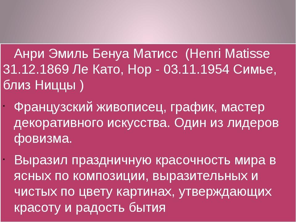 Анри Эмиль Бенуа Матисс (1869 - 1954) Анри Эмиль Бенуа Матисс (Henri Matiss...