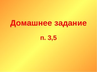 Домашнее задание п. 3,5