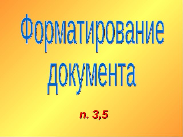 п. 3,5