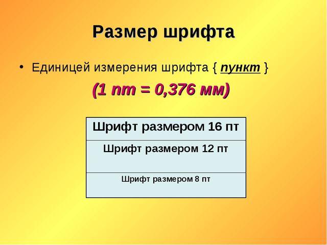 Размер шрифта Единицей измерения шрифта { пункт } (1 пт = 0,376 мм)