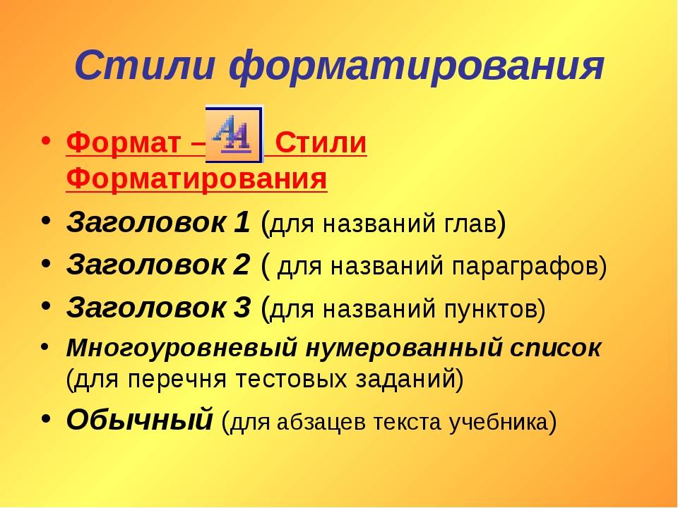 Стили форматирования Формат – Стили Форматирования Заголовок 1 (для названий...