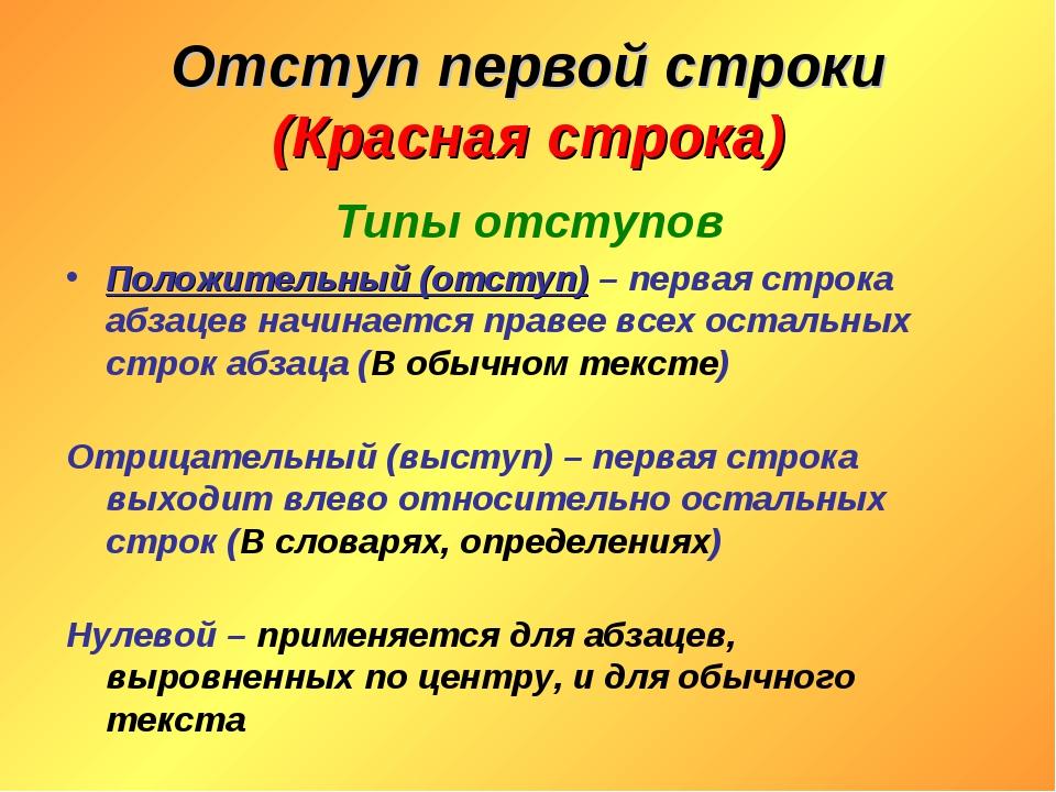 Отступ первой строки (Красная строка) Типы отступов Положительный (отступ) –...