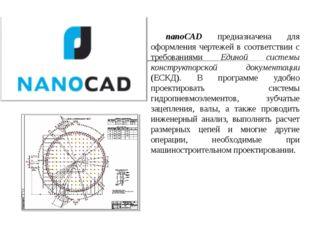nanoCAD предназначена для оформления чертежей в соответствии с требованиями Е