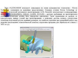 Ядро Pro/ENGINEER использует уникальную по своим возможностям технологию - Pr