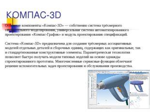 КОМПАС-3D Основные компоненты «Компас-3D» — собственно система трёхмерного тв