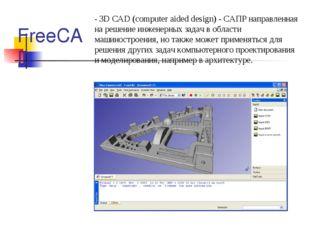 FreeCAD - 3D CAD (computer aided design) - САПР направленная на решение инжен