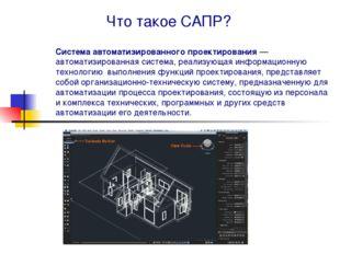 Что такое САПР? Система автоматизированного проектирования—автоматизированна