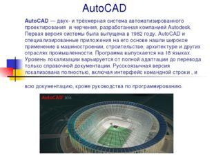 AutoCAD— двух- и трёхмерная система автоматизированного проектированияи че