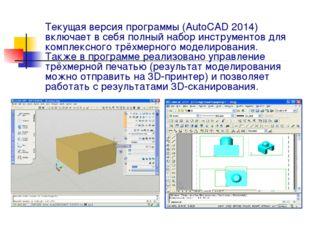 Текущая версия программы (AutoCAD 2014) включает в себя полный набор инструм
