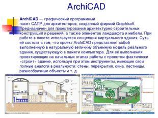 ArchiCAD ArchiCAD— графический программный пакетСАПРдляархитекторов, созд