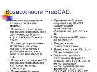 Возможности FreeCAD: Позволяе моделировать сложные объёмные формы. Возможност