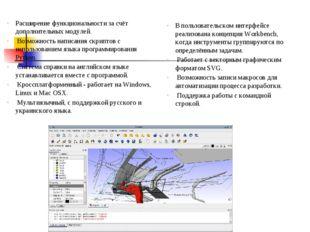 В пользовательском интерфейсе реализована концепция Workbench, когда инструме