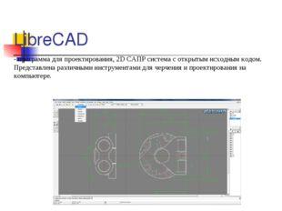LibreCAD - программа для проектирования, 2D САПР система с открытым исходным