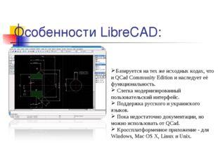 Особенности LibreCAD: Базируется на тех же исходных кодах, что и QCad Communi