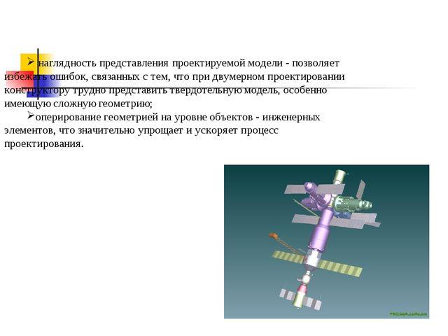 наглядность представления проектируемой модели - позволяет избежать ошибок,...