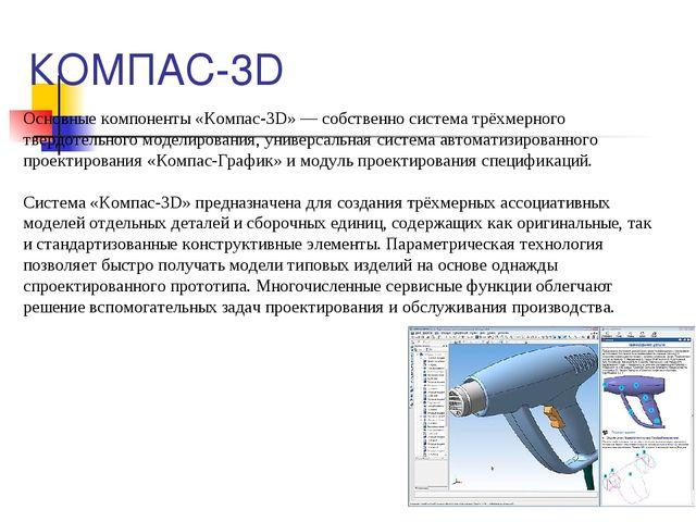 КОМПАС-3D Основные компоненты «Компас-3D» — собственно система трёхмерного тв...