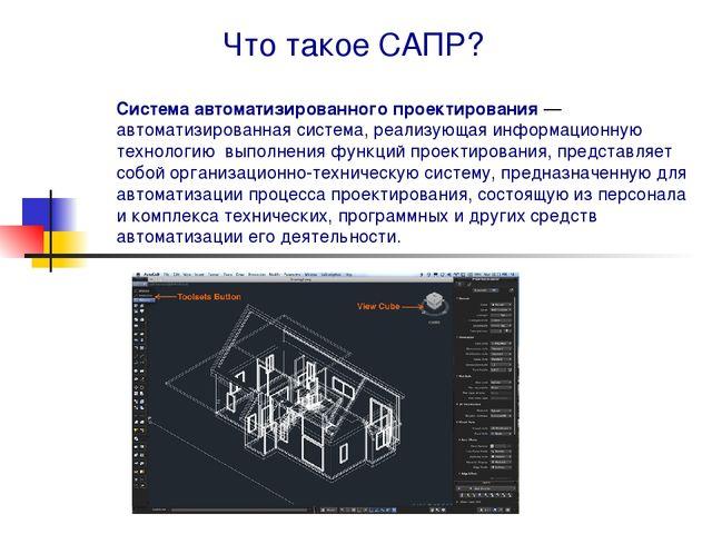 Что такое САПР? Система автоматизированного проектирования—автоматизированна...