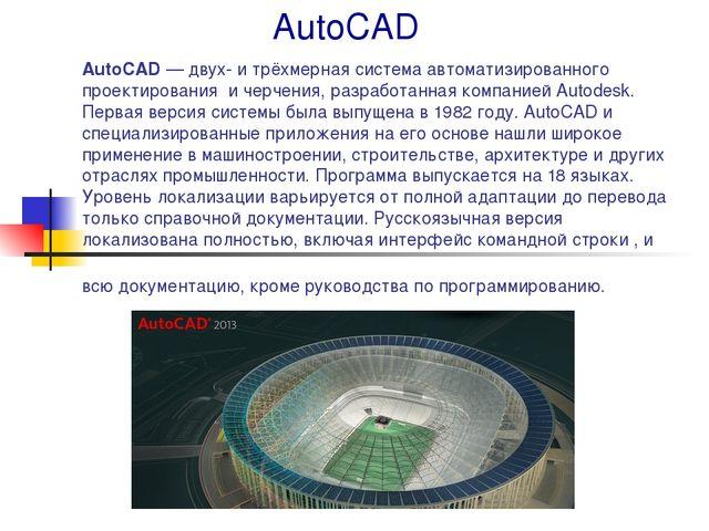 AutoCAD— двух- и трёхмерная система автоматизированного проектированияи че...