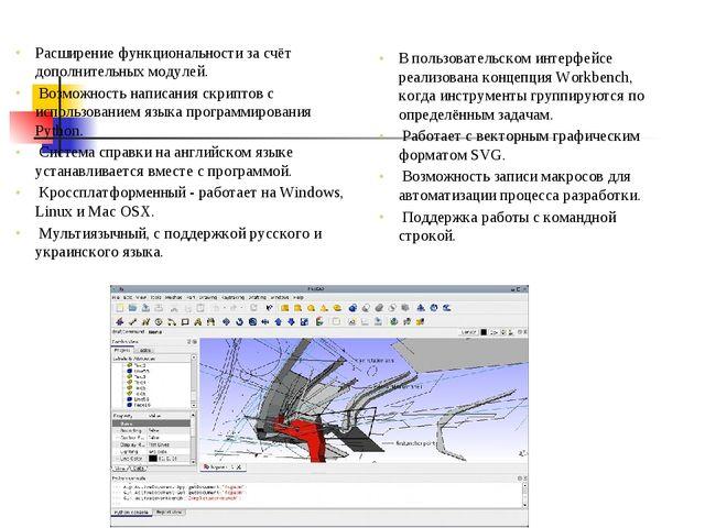 В пользовательском интерфейсе реализована концепция Workbench, когда инструме...