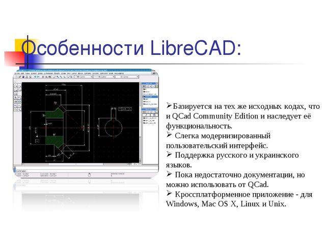 Особенности LibreCAD: Базируется на тех же исходных кодах, что и QCad Communi...