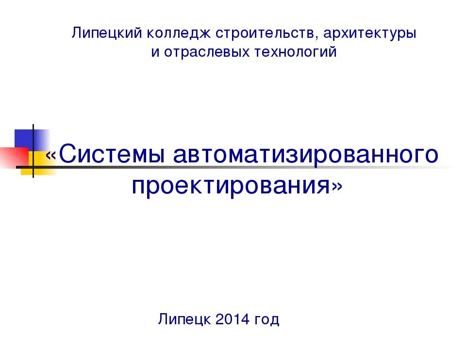 Липецкий колледж строительств, архитектуры и отраслевых технологий «Системы а...