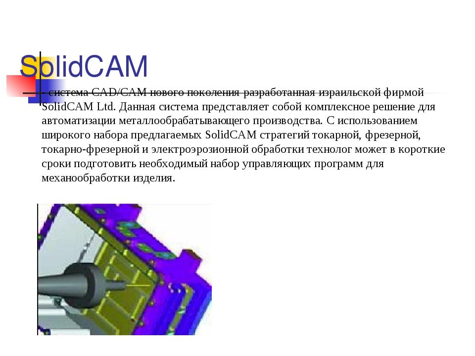 SolidCAM - система CAD/CAM нового поколения разработанная израильской фирмой...