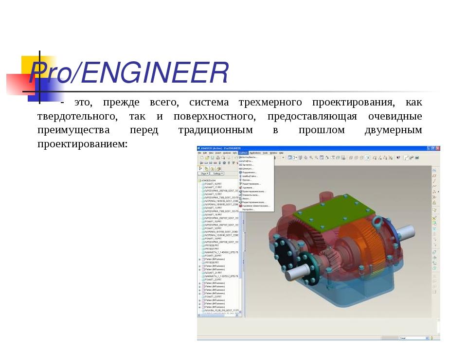 Pro/ENGINEER - это, прежде всего, система трехмерного проектирования, как тве...