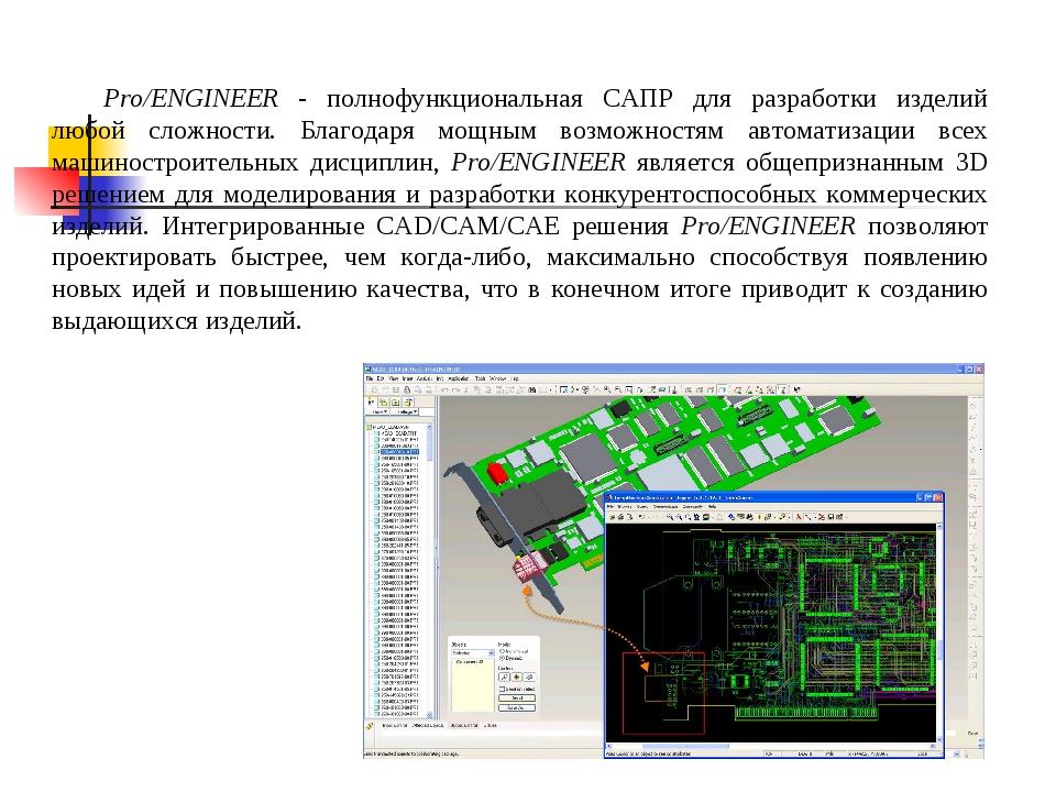 Pro/ENGINEER - полнофункциональная САПР для разработки изделий любой сложност...
