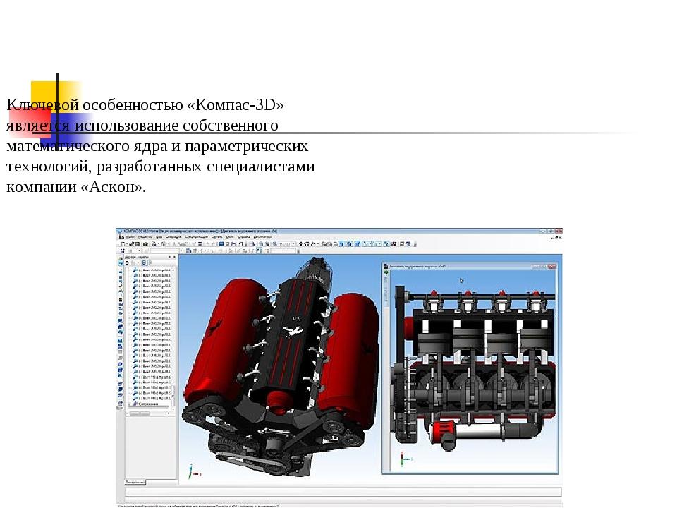 Ключевой особенностью «Компас-3D» является использование собственного математ...