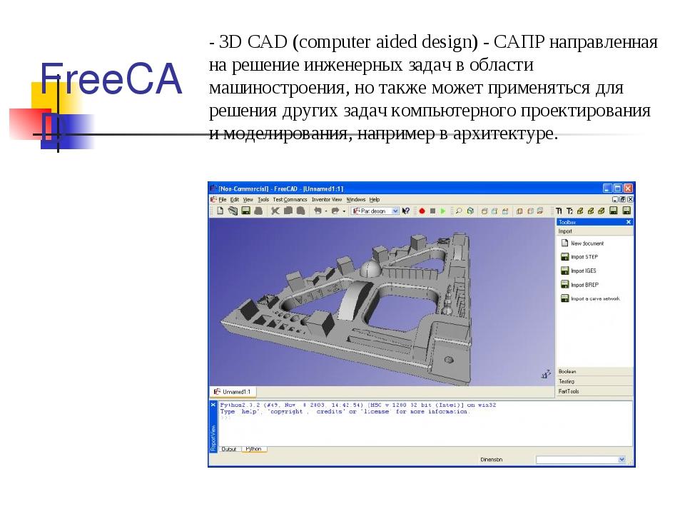 FreeCAD - 3D CAD (computer aided design) - САПР направленная на решение инжен...