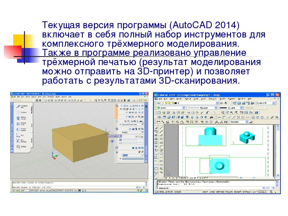 Текущая версия программы (AutoCAD 2014) включает в себя полный набор инструм...