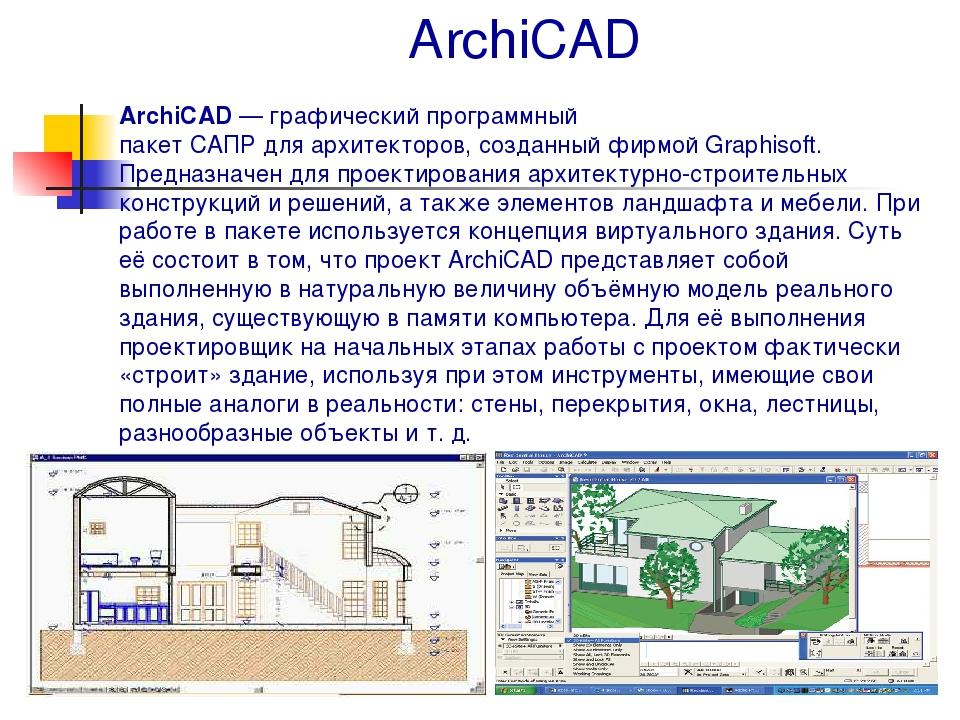 ArchiCAD ArchiCAD— графический программный пакетСАПРдляархитекторов, созд...