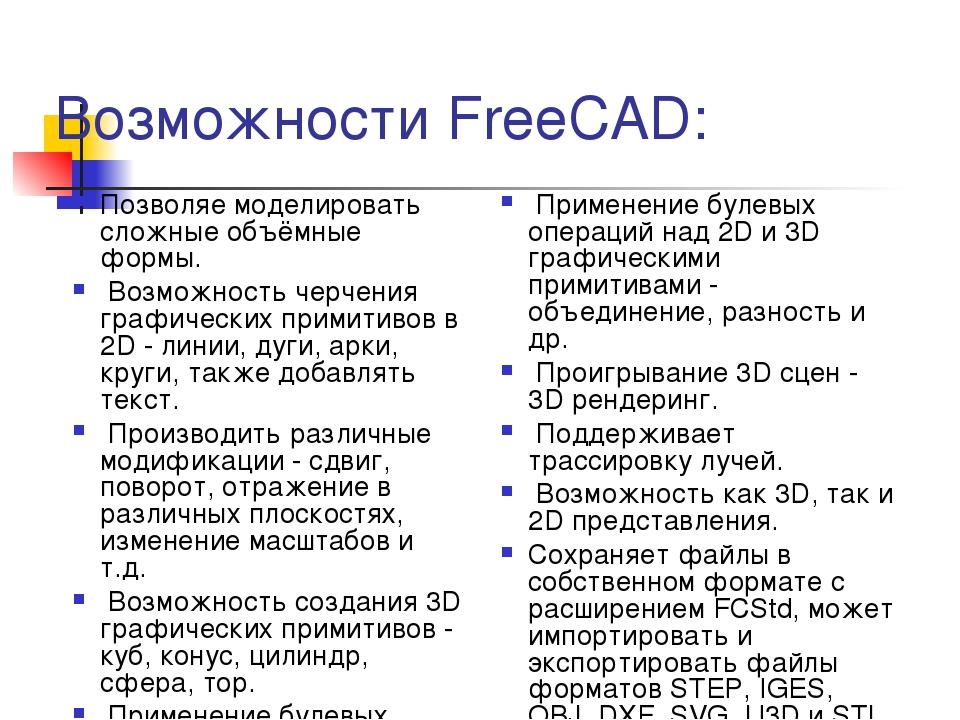 Возможности FreeCAD: Позволяе моделировать сложные объёмные формы. Возможност...