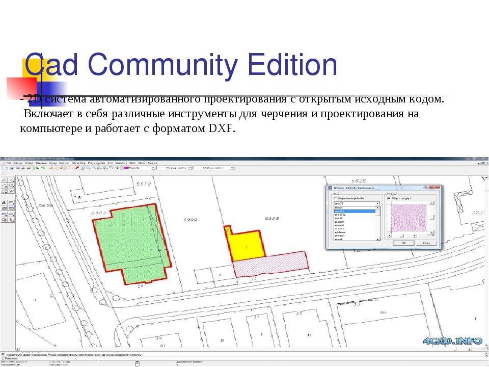 Cad Community Edition - 2D система автоматизированного проектирования с откры...